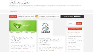 لقطة شاشة لموقع تحميل برامج وتطبيقات بتاريخ 15/05/2020 بواسطة دليل مواقع إنسااي