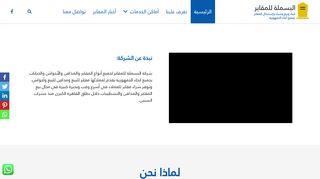 لقطة شاشة لموقع شركة البسملة للمقابر مقابر للبيع بتاريخ 15/05/2020 بواسطة دليل مواقع إنسااي