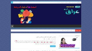 لقطة شاشة لموقع شات المحبة بتاريخ 16/05/2020 بواسطة دليل مواقع إنسااي