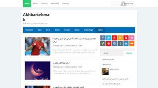 لقطة شاشة لموقع Akhbar tehmak بتاريخ 16/05/2020 بواسطة دليل مواقع إنسااي