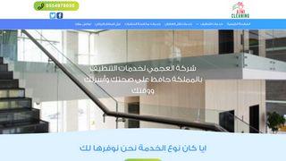 لقطة شاشة لموقع العجمي لخدمات النظافه بتاريخ 16/05/2020 بواسطة دليل مواقع إنسااي