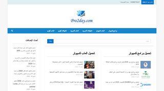 لقطة شاشة لموقع تحميل برامج بتاريخ 18/05/2020 بواسطة دليل مواقع إنسااي
