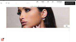 لقطة شاشة لموقع ماي فتيحي للمجوهرات والاكسسوارات بتاريخ 20/05/2020 بواسطة دليل مواقع إنسااي
