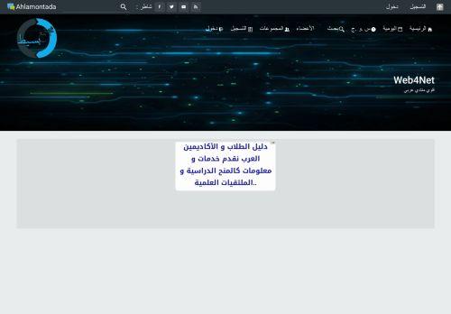 لقطة شاشة لموقع Web4Net بتاريخ 08/08/2020 بواسطة دليل مواقع إنسااي