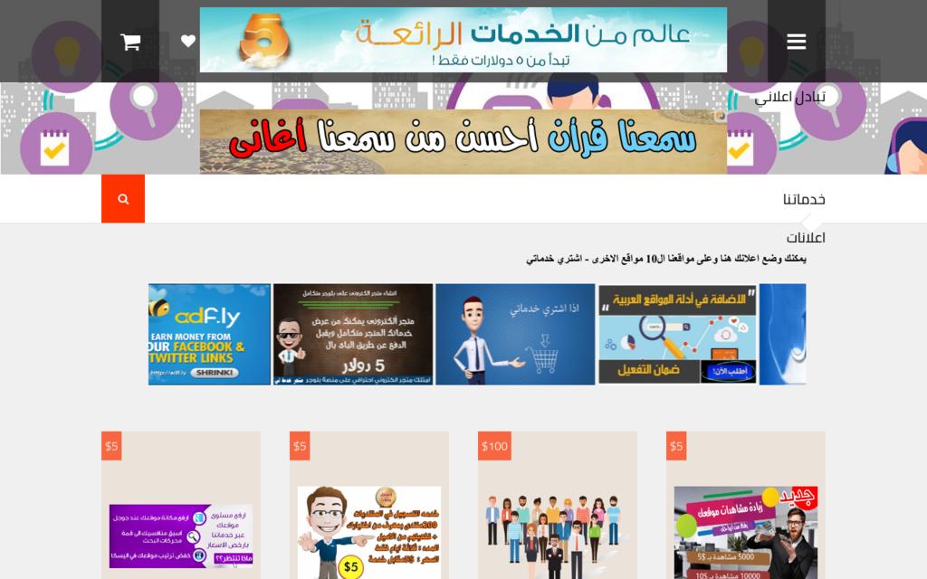 لقطة شاشة لموقع متجر خدمة لي بتاريخ 08/07/2020 بواسطة دليل مواقع إنسااي
