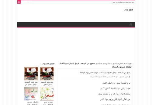 لقطة شاشة لموقع أروع صور 2020 بتاريخ 08/08/2020 بواسطة دليل مواقع إنسااي
