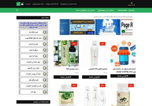 لقطة شاشة لموقع افضل متجر تسوق على الانترنت اون لاين Online shopping sites بتاريخ 08/08/2020 بواسطة دليل مواقع إنسااي