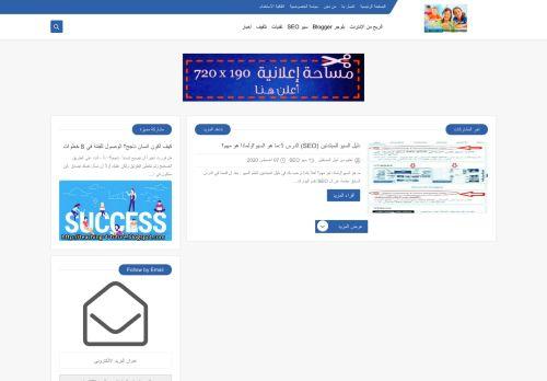 لقطة شاشة لموقع تعليم من أجل المستقبل بتاريخ 08/08/2020 بواسطة دليل مواقع إنسااي