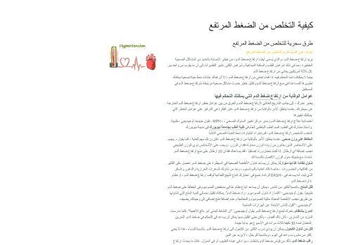 لقطة شاشة لموقع الطبيب المعاصر بتاريخ 08/08/2020 بواسطة دليل مواقع إنسااي