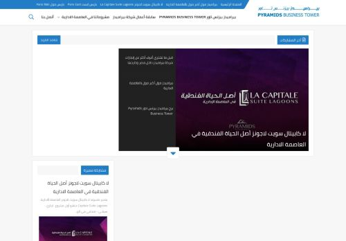 لقطة شاشة لموقع بيراميدز بيزنس تاور  PYRAMIDS BUSINESS TOWER بتاريخ 08/08/2020 بواسطة دليل مواقع إنسااي