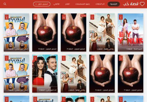 لقطة شاشة لموقع قصة حب بتاريخ 10/08/2020 بواسطة دليل مواقع إنسااي