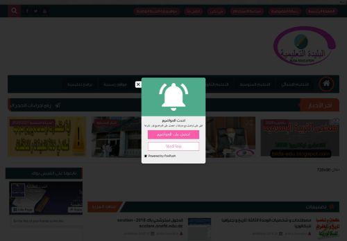 لقطة شاشة لموقع البليدة التعليمية بتاريخ 21/09/2020 بواسطة دليل مواقع إنسااي