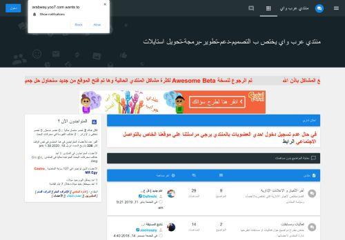 لقطة شاشة لموقع موقع عرب واي بتاريخ 27/09/2020 بواسطة دليل مواقع إنسااي