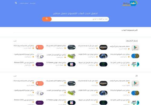 لقطة شاشة لموقع تحميل برامج مجانيه بتاريخ 28/09/2020 بواسطة دليل مواقع إنسااي