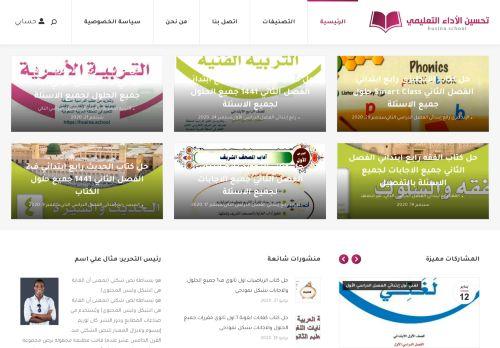 لقطة شاشة لموقع تحسين الأداء التعليمي بتاريخ 29/09/2020 بواسطة دليل مواقع إنسااي