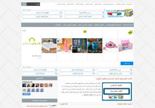 لقطة شاشة لموقع مدونة مناهج التعليم في الكويت بتاريخ 09/10/2020 بواسطة دليل مواقع إنسااي