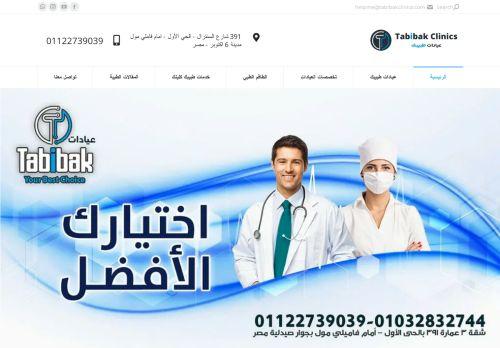 لقطة شاشة لموقع عيادات طبيبك كلينك التخصصية بتاريخ 12/10/2020 بواسطة دليل مواقع إنسااي