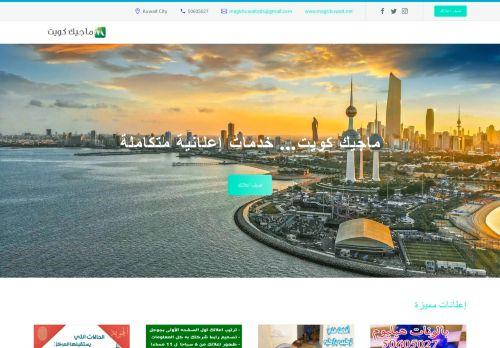 لقطة شاشة لموقع شركة ماجيك كويت للدعاية والاعلان بتاريخ 25/10/2020 بواسطة دليل مواقع إنسااي