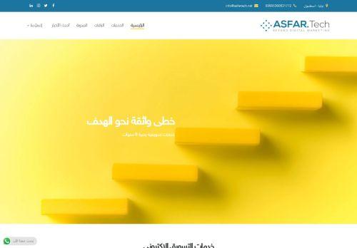 لقطة شاشة لموقع أصفر تك لخدمات التسويق الرقمي بتاريخ 04/11/2020 بواسطة دليل مواقع إنسااي