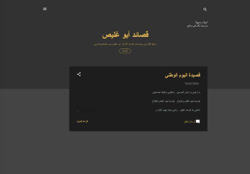 لقطة شاشة لموقع قصائد ابو غليص بتاريخ 06/11/2020 بواسطة دليل مواقع إنسااي