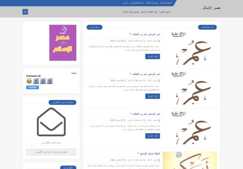 لقطة شاشة لموقع عصر الإسلام بتاريخ 06/11/2020 بواسطة دليل مواقع إنسااي