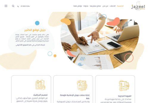 لقطة شاشة لموقع شركة تسويق الكتروني بتاريخ 16/12/2020 بواسطة دليل مواقع إنسااي