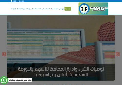 لقطة شاشة لموقع موقع بورصة بروس محترفين وخبراء البورصة السعودية توصيات وإدارة محافظ الأسهم بتاريخ 17/12/2020 بواسطة دليل مواقع إنسااي