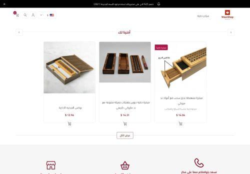 لقطة شاشة لموقع متجر وسن بتاريخ 04/01/2021 بواسطة دليل مواقع إنسااي
