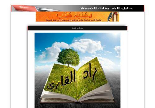 لقطة شاشة لموقع دليل المدونات العربية بتاريخ 04/01/2021 بواسطة دليل مواقع إنسااي