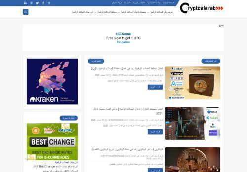 لقطة شاشة لموقع كريبتو العرب بتاريخ 10/01/2021 بواسطة دليل مواقع إنسااي