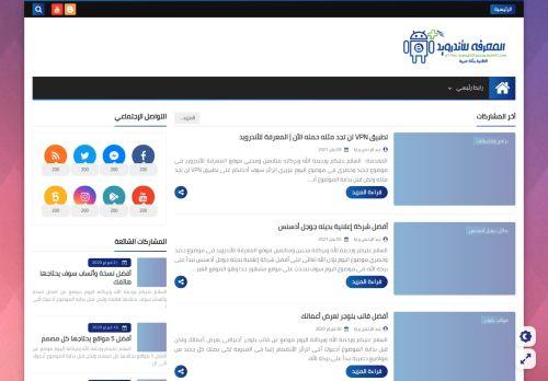 لقطة شاشة لموقع المعرفة للأندرويد بتاريخ 10/01/2021 بواسطة دليل مواقع إنسااي
