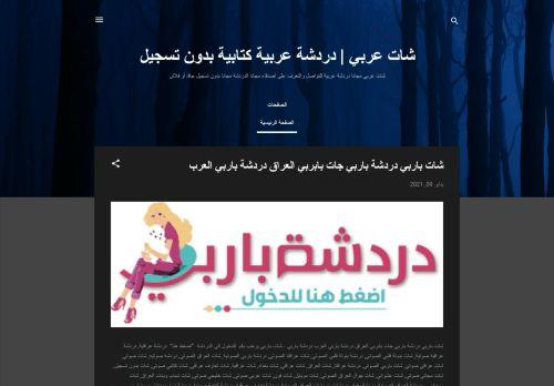 لقطة شاشة لموقع شات عربي | دردشة عربية كتابية بدون تسجيل دردشة عراقية بتاريخ 11/01/2021 بواسطة دليل مواقع إنسااي