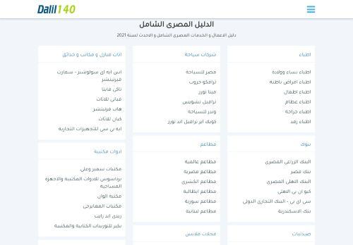 لقطة شاشة لموقع دليل مصر الشامل - دليل 140 بتاريخ 12/01/2021 بواسطة دليل مواقع إنسااي