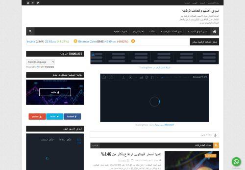 لقطة شاشة لموقع اسواق الاسهم والعملات الرقميه بتاريخ 19/01/2021 بواسطة دليل مواقع إنسااي