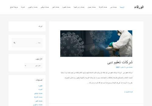 لقطة شاشة لموقع الورقاء للتعقيم والتطهير بتاريخ 19/01/2021 بواسطة دليل مواقع إنسااي