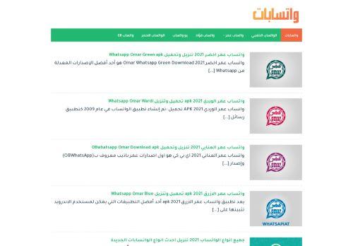 لقطة شاشة لموقع واتسابات بتاريخ 19/01/2021 بواسطة دليل مواقع إنسااي