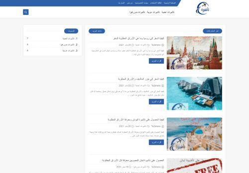 لقطة شاشة لموقع Ta2shera for you-تأشيرة لك بتاريخ 25/01/2021 بواسطة دليل مواقع إنسااي