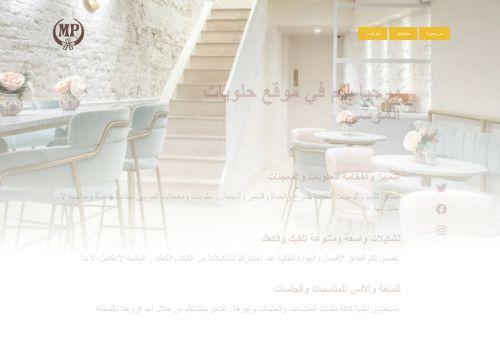 لقطة شاشة لموقع حلويات الموسى بتاريخ 28/01/2021 بواسطة دليل مواقع إنسااي