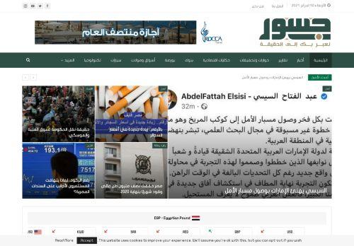 لقطة شاشة لموقع جسور بتاريخ 10/02/2021 بواسطة دليل مواقع إنسااي