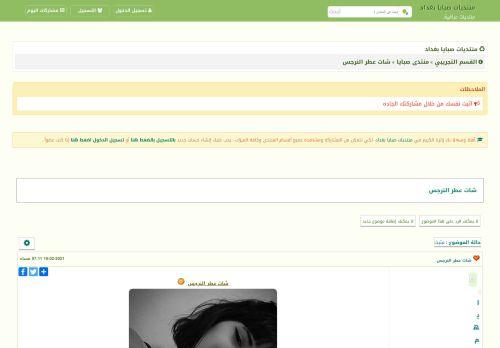 لقطة شاشة لموقع شات عطر النرجس بتاريخ 14/02/2021 بواسطة دليل مواقع إنسااي