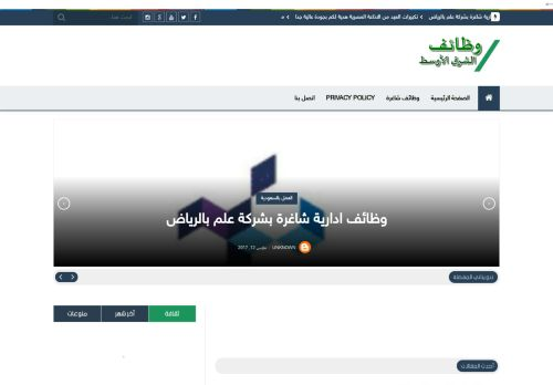 لقطة شاشة لموقع وظائف الشرق الاوسط بتاريخ 18/02/2021 بواسطة دليل مواقع إنسااي