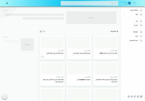 لقطة شاشة لموقع مدونة الومبيك للمعلوميات-Blog alombik بتاريخ 19/02/2021 بواسطة دليل مواقع إنسااي