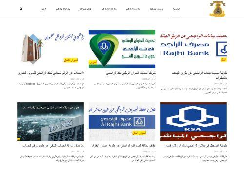 لقطة شاشة لموقع أسرار المال بتاريخ 22/02/2021 بواسطة دليل مواقع إنسااي