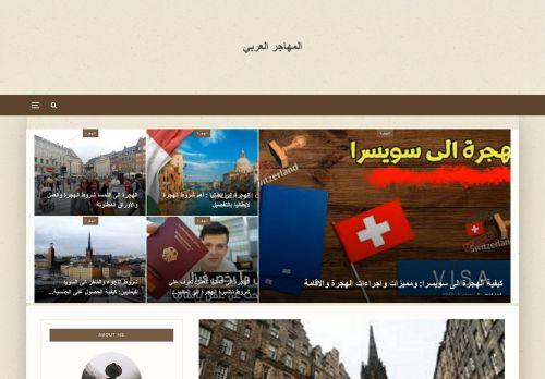 لقطة شاشة لموقع المهاجر العربي بتاريخ 22/02/2021 بواسطة دليل مواقع إنسااي