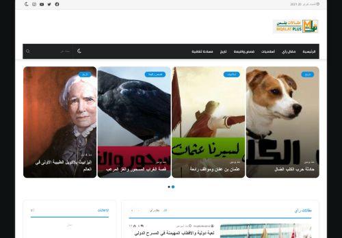 لقطة شاشة لموقع مقالات بلس بتاريخ 20/02/2021 بواسطة دليل مواقع إنسااي