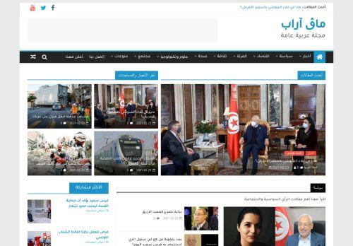 لقطة شاشة لموقع مجلة عربية عامة بتاريخ 24/02/2021 بواسطة دليل مواقع إنسااي