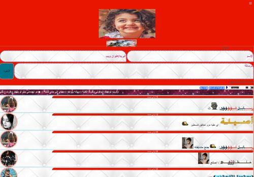لقطة شاشة لموقع شات فجر العراق-دردشة فجر العراق بتاريخ 24/02/2021 بواسطة دليل مواقع إنسااي