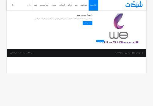 لقطة شاشة لموقع شبكات بتاريخ 24/02/2021 بواسطة دليل مواقع إنسااي