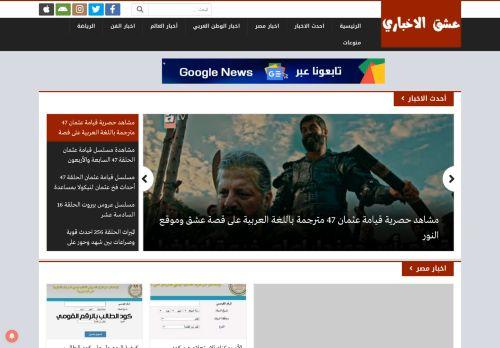 لقطة شاشة لموقع عشق الاخباري بتاريخ 24/02/2021 بواسطة دليل مواقع إنسااي