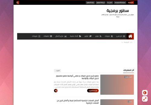 لقطة شاشة لموقع سطور برمجية بتاريخ 24/02/2021 بواسطة دليل مواقع إنسااي
